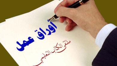 Photo of (تربية إسلامية)  ورقة عمل تربية اسلامية نهاية الفصل الاول للصف الأول الأساسي