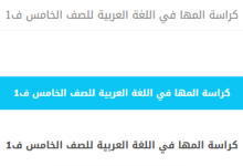 Photo of [عربي] كراسة المها في اللغة العربية للصف الخامس ف1