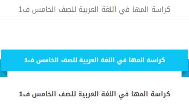 صورة [عربي] كراسة المها في اللغة العربية للصف الخامس ف1