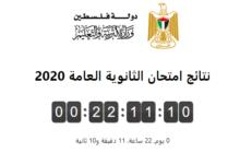 Photo of رابط معتمد وموثوق لإعلان نتائج الثانوية العامة لعام 2020م
