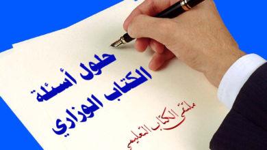 Photo of اجابة الكتاب الوزاري في مادة التربية الاسلامية للصف الرابع– الفصل الاول
