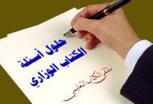 Photo of إجابات الكتب الوزارية…. للصف الثامن الفصل الأول