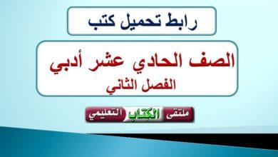 Photo of جميع كتب الوزارة لكافة مواد الحادي عشر 11 أدبي الفصل الثاني