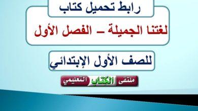 Photo of كتاب لغتنا الجميلة للصف الأول الأساسي / الفصل الأول