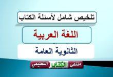 Photo of [عربي] تلخيص رائع ومجمل لجميع أسئلة الكتاب الأول في اللغة العربية للتوجيهي