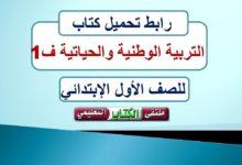 Photo of تحميل كتاب التربية الوطنية والحياتية للصف الأول الأساسي / الفصل الأول