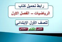 Photo of تحميل كتاب الرياضيات للصف الأول الأساسي / الفصل الأول
