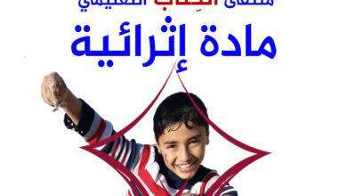 Photo of (عربي) أنواع الجمل التي لها محل من الاعراب (مادة اثرائية وتدريبات اسئلة اختبارية)