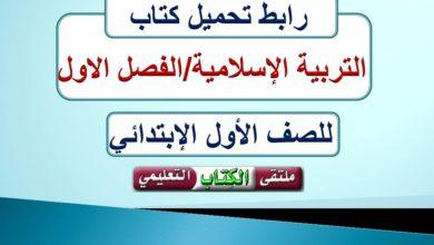 صورة كتاب التربية الإسلامية للصف الأول الأساسي / الفصل الأول