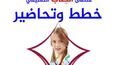Photo of تحضير بالمخرجات لمبحث التربية الإسلامية للصف التاسـع الفصل الأول  2019
