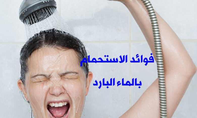صورة عظمة الإستحمام بالمياة الباردة …. فوائد وأسرار