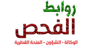 صورة رابط الفحص – المنحة القطرية – كابونة الوكالة – الشؤون الإجتماعية