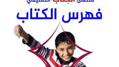 Photo of جديد * جديد شاهد فهارس كتاب التربية الإسلامية للصفوف من أول لرابع
