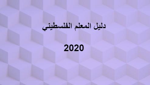 صورة دليل معلم الرياضيات للصف الثاني الابتدائي 2019 الفصل الأول