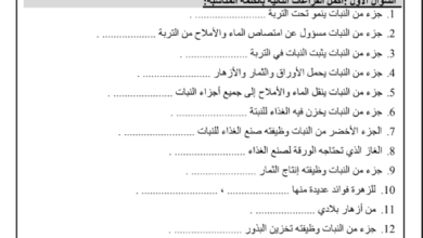 Photo of (علوم) جميع وحدات الكتاب / مراجعة هاااامة في العلوم للصف الثالث – الفصل الأول