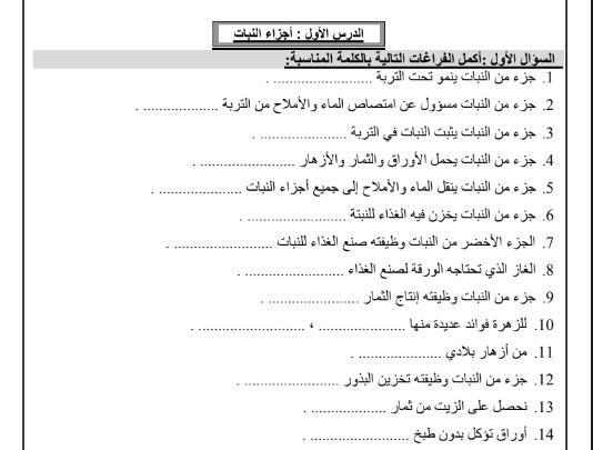 صورة (علوم) جميع وحدات الكتاب / مراجعة هاااامة في العلوم للصف الثالث – الفصل الأول