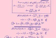 صورة (رياضيات 12 ) شرح هام ومبسط للدرس الرابع (( قاعة لوبيتال ومشتقة الاقتران الأسي واللوغاريتمي )) + شرح فيديو – للتوجيهي