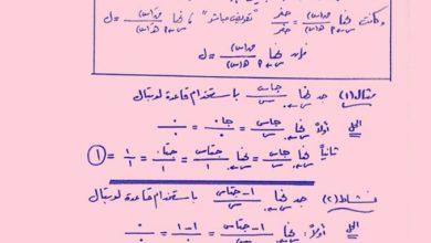 Photo of (رياضيات 12 ) شرح هام ومبسط للدرس الرابع (( قاعة لوبيتال ومشتقة الاقتران الأسي واللوغاريتمي )) + شرح فيديو – للتوجيهي