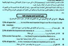 Photo of (المرحلة الثانوية) كيفية كتابة موضوع تعبير اللغة الإنجليزية بسهولة ويسر مع تجنب أخطاء الكتابة والقواعد والترقيم