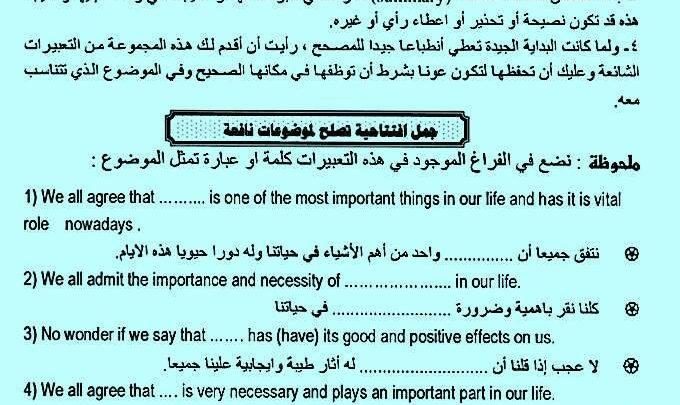 صورة (المرحلة الثانوية) كيفية كتابة موضوع تعبير اللغة الإنجليزية بسهولة ويسر مع تجنب أخطاء الكتابة والقواعد والترقيم