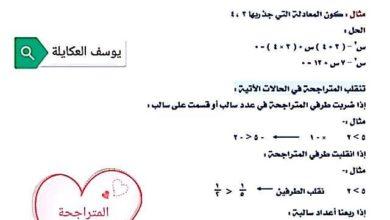 Photo of (رياضيات ) مادة تأسيسية هامة لفهم الرياضيات بسهولة لطلاب العاشر والحادي عشر