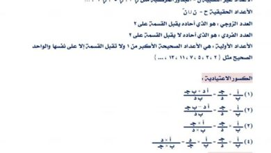Photo of (رياضيات) مادة تأسيسية هامة جدا لرياضيات المرحلة الاعدادية الصف 7+8+9