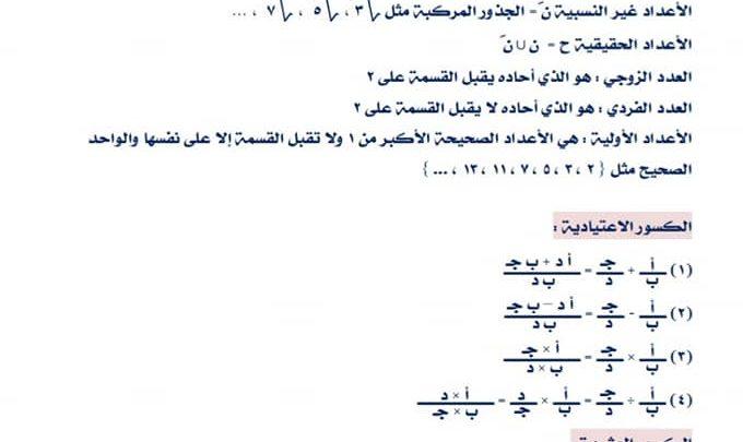 صورة (رياضيات) مادة تأسيسية هامة جدا لرياضيات المرحلة الاعدادية الصف 7+8+9