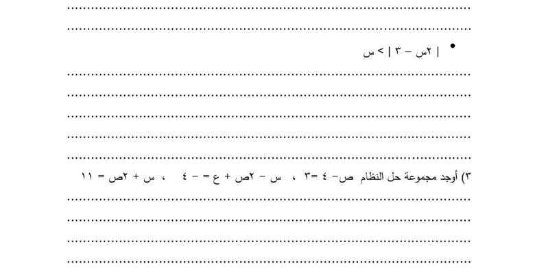 صورة بالصور / نموذج إختبار نهاية الوحدة الثالثة  في الرياضيات – الحادي عشر علمي – ف1