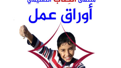 Photo of امتحان نهاية الفصل الاول (لغة عربية) للصف الحادي عشر الادبي والشرعي