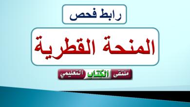 Photo of الرابط الرسمي لفحص المنحة القطرية لل 100 دولار
