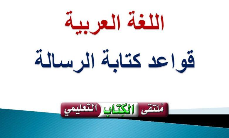 صورة قواعد كتابة الرسالة في اللغة العربية مع المثال