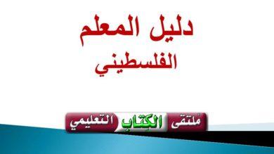 Photo of ( دليل المعلم )  اللغة عربية للصف السادس الاساسي الفصلين الاول والثاني