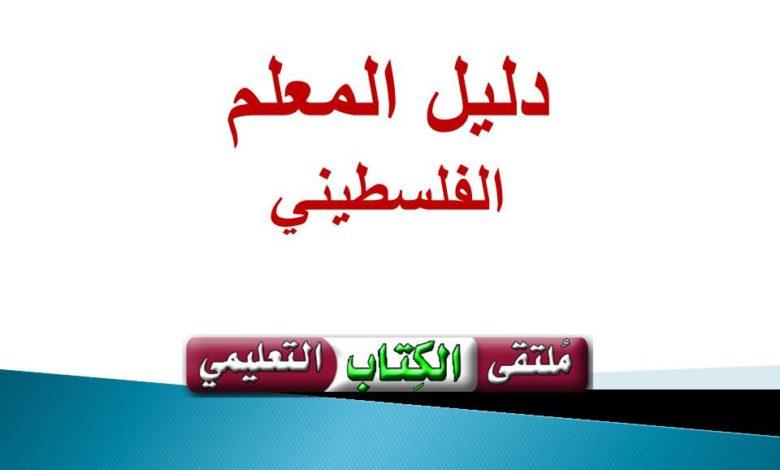 صورة ( دليل المعلم )  اللغة عربية للصف السادس الاساسي الفصلين الاول والثاني