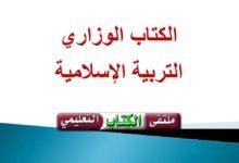 صورة جديد / كتاب (التربية الاسلامية) المعدل 2019 للصف الرابع الأساسي ف1