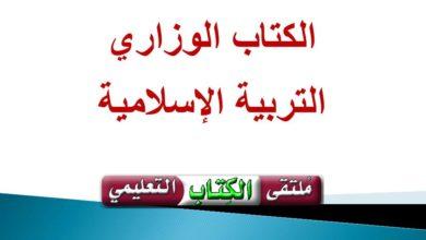 Photo of جديد / كتاب التربية الاسلامية المعدل 2019 للصف الثاني الأساسي ف1