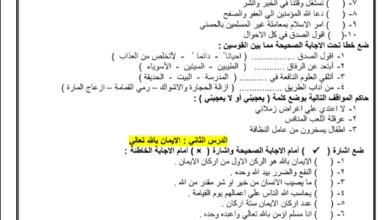 Photo of (التربية الإسلامية) نماذج تدريبية لكل درس في التربية الإسلامية للصف الثالث – الفصل الأول
