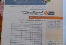 Photo of شرح وإجابات أسئلة الوحدة الأولى في العلوم الحياتية ( التركيب الكيميائي للخلية ) للصف الحادي عشر علمي