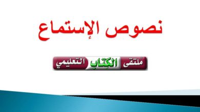 Photo of [نصوص الإستماع] لمنهاج اللغة العربية للصفوف 1-2-3-4-5-6-7-8  الفصل الأول
