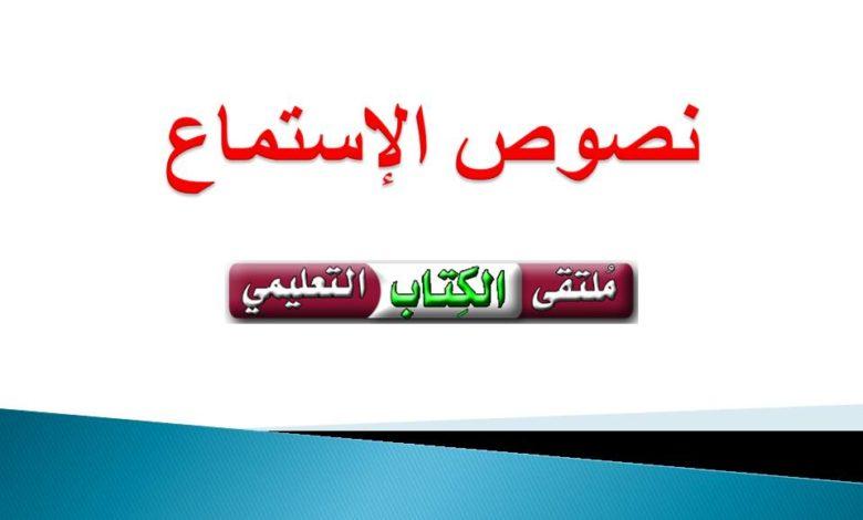صورة [نصوص الإستماع] لمنهاج اللغة العربية للصفوف من 1-8  الفصل الأول
