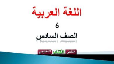 Photo of (الشامل) الوحدة الأولى والثانية في كراسة الشاااااامل في اللغة العربية للصف السادس الفصل الأول