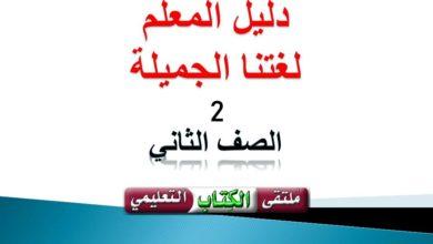 Photo of ( عربي ) تحميل كتاب دليل المعلم – لغتنا الجميلة للصف الثاني الاساسيللفصلين 1-2