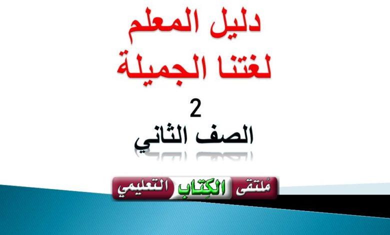 عربي تحميل كتاب دليل المعلم لغتنا الجميلة للصف الثاني الاساسي للفصلين 1 2 م لتقى الكتاب التعليمي