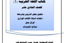 Photo of (كنز اللغة العربية) شرح وتحليل وإجابات وأوراق عمل واختبارات لمادة اللغة العربية للصف الحادي عشر ف1