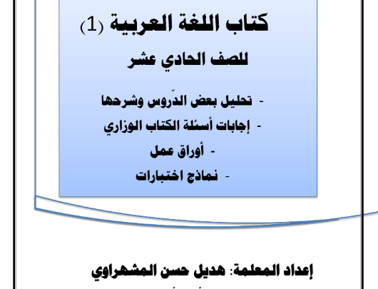 صورة (كنز اللغة العربية) شرح وتحليل وإجابات وأوراق عمل واختبارات لمادة اللغة العربية للصف الحادي عشر ف1
