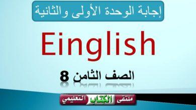 Photo of إجابة الوحدة الأولى والثانية في اللغة الانجليزية للصف الثامن الفصل الأول