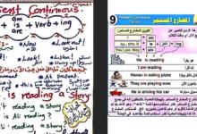 Photo of (إنجليزي 9) شرح راااااائع لدرس المضارع المستمر – للصف التاسع ف1