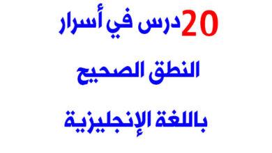 Photo of 20 درس في أسرار النطق الصحيح باللغة الإنجليزية