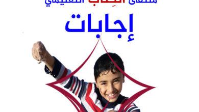 صورة (عربي) حلــــــول أسئلة كتاب اللغة العربية الجديد للصفوف 5-6-7-8-9-10-11 الفصل الأول