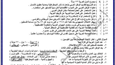 Photo of أسئلة مجاااابة للمراجعة العامة في الدراسات الاجتماعية للصف التـــاسع الفصل الأول