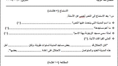 Photo of الامتحان اليومي الاول – لغة عربية – للصف السابع الفصل الاول
